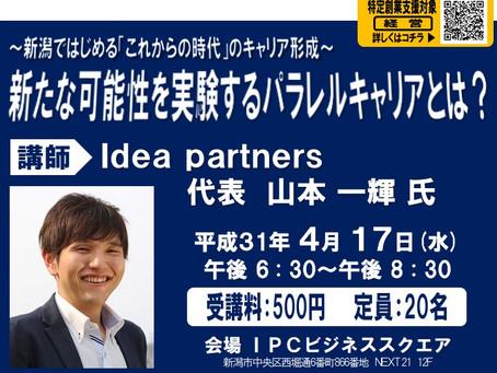 【お知らせ】新潟IPC財団ビジネスセミナーに登壇します