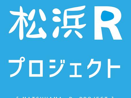 新潟市松浜でエリアリノベーションプロジェクトがスタートしました