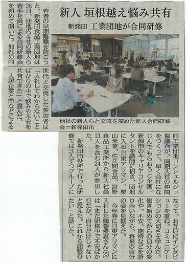 新潟日報記事20181002_新発田ルーキーズカレッジ.png