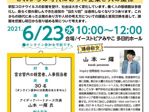 【岩手県宮古市】経営者・人事担当者セミナー&ルーキーズカレッジⓇ開催