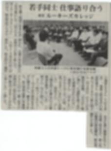 山形新聞記事(ルーキーズカレッジ).png