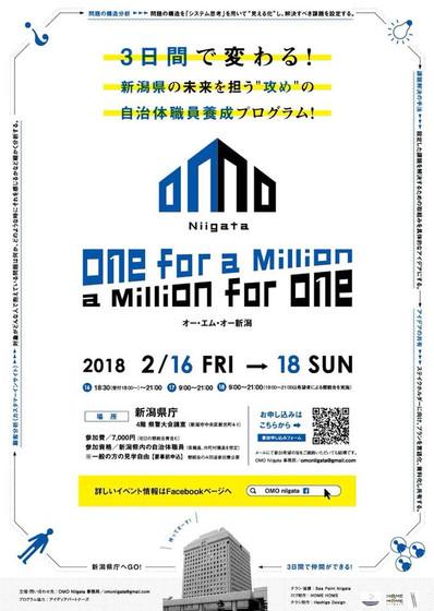 OMO Niigata vol.1flier