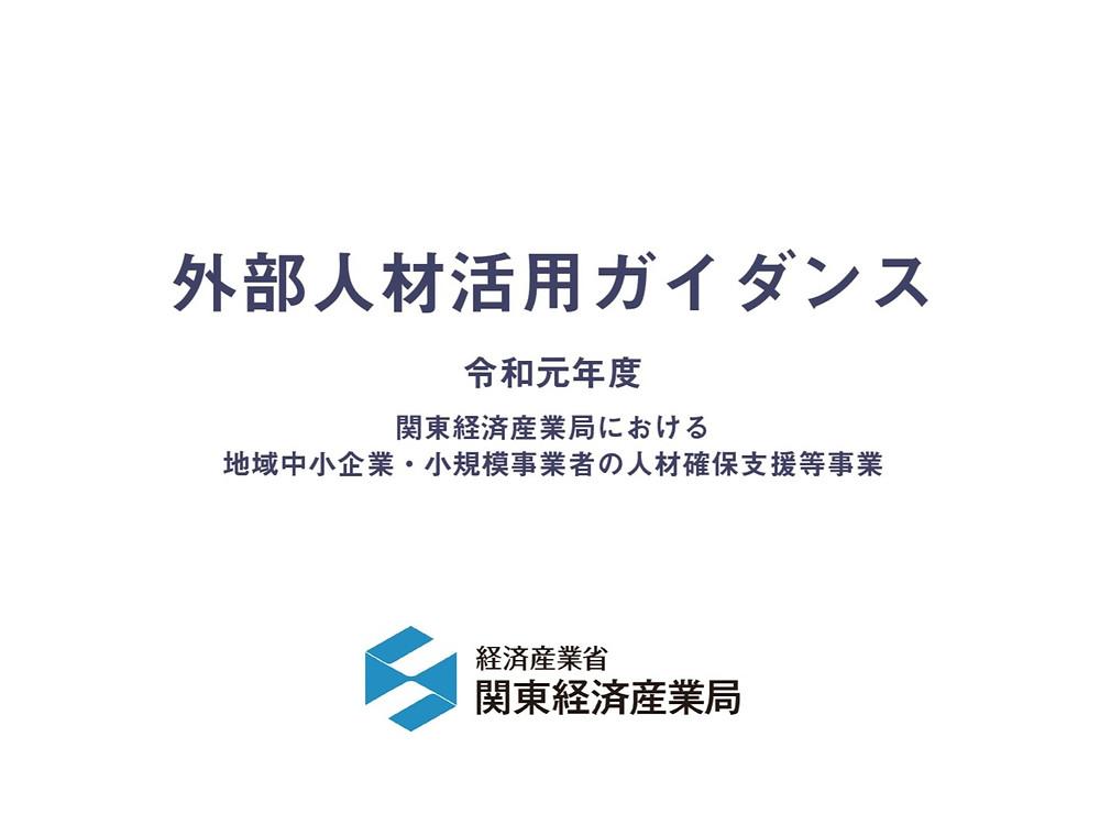 関東経済産業局 外部人材活用ガイダンス