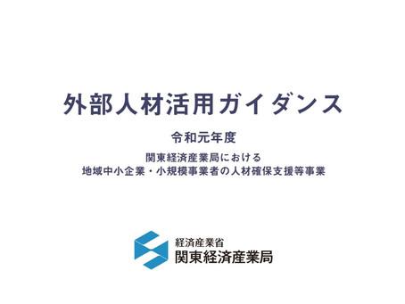 関東経済産業局発行「外部人材活用ガイダンス」で紹介されました