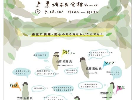 【お知らせ】7/28 全日本茶豆サミット2018開催