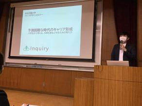 敬和学園大学「ライフデザインセミナー」で講師を務めました。