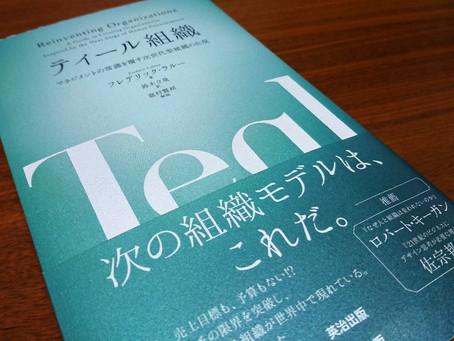 ティール組織の考察vol.2 自主経営(セルフマネジメント)に日本の企業が取り組む際に課題となるもの