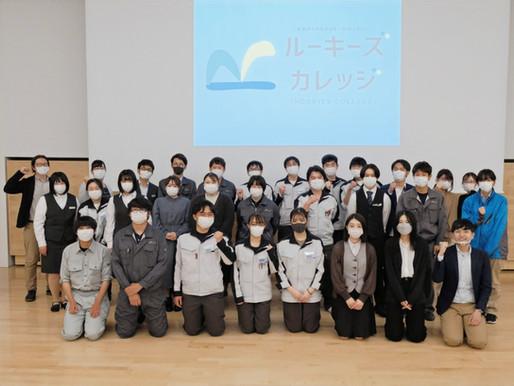 地域企業の若手社員へ贈る「学び・繋がり・将来」