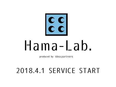 Hama-Lab.サービススタート