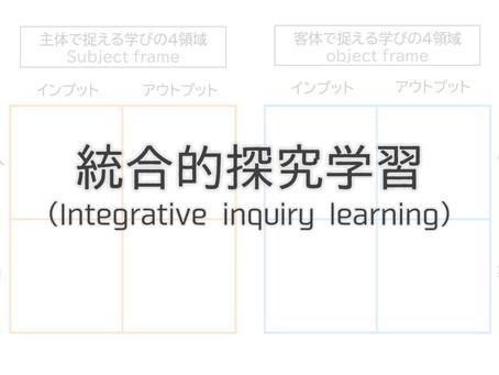 学習者の成長発達を促す「統合的探究学習」