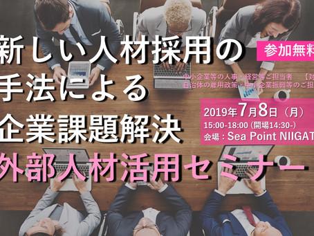 【お知らせ】外部人材活用セミナー新潟会場にて登壇します
