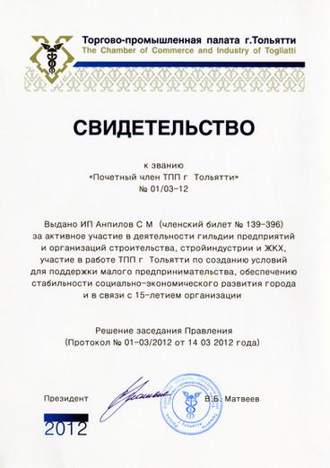 Свидетельство к званию «Почетный член ТПП г. Тольятти»