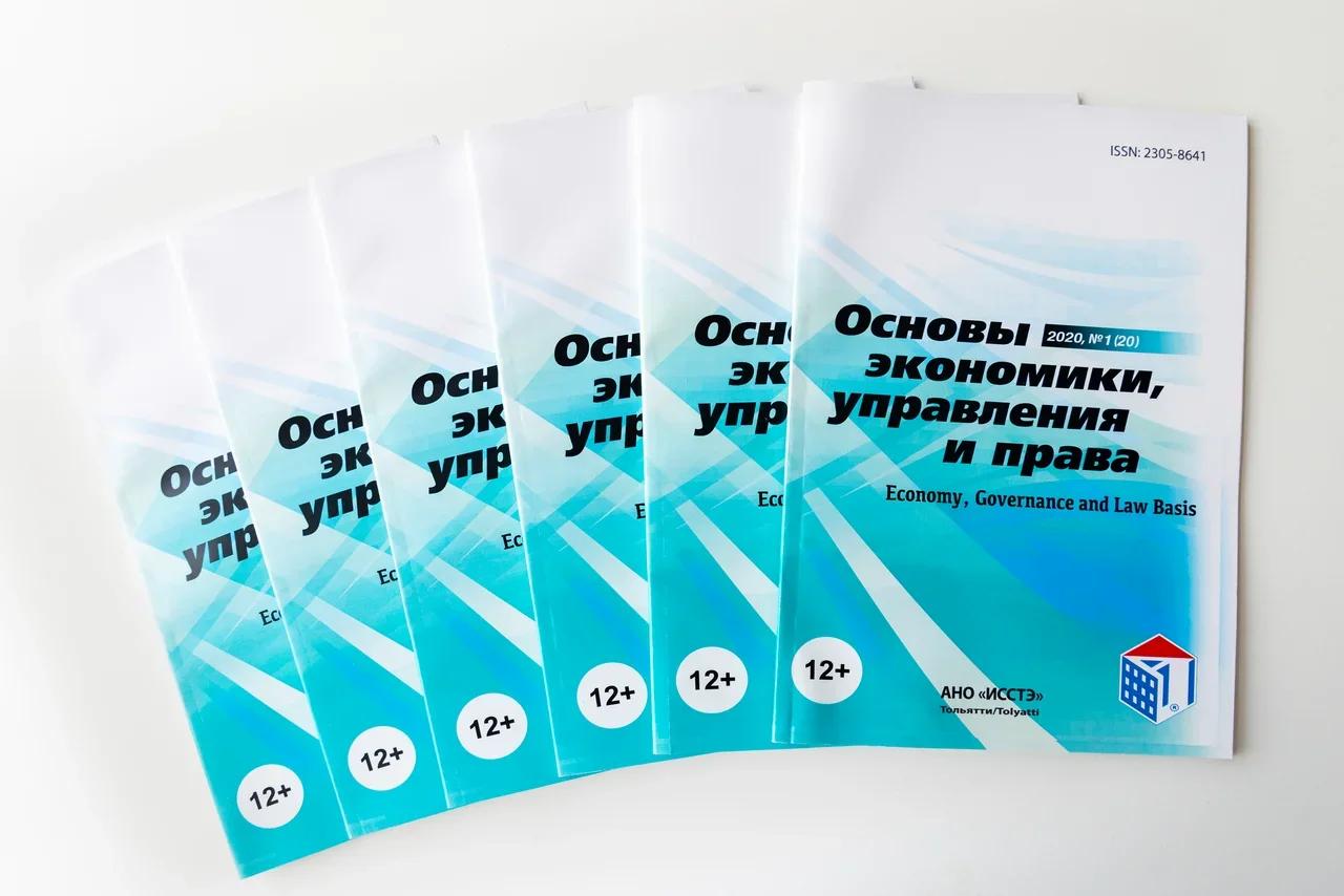 Журнал Основы экономики и управления