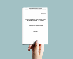 Economy, menegement and law in modern conditions collection of articles