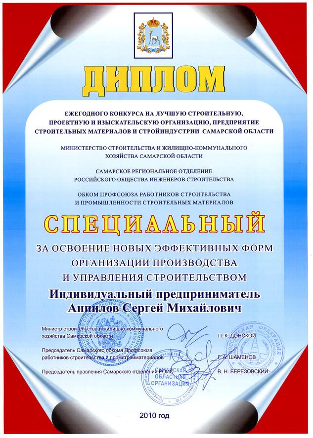Специальный диплом
