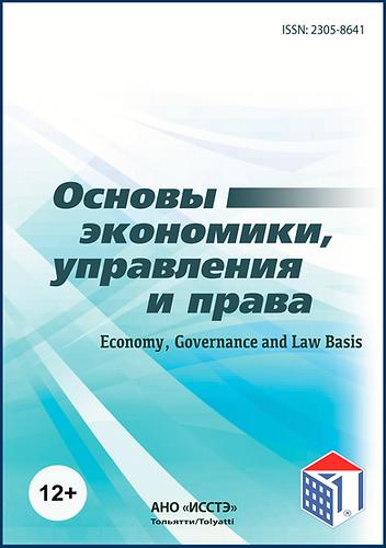 Обложка Основы ЭУП.png