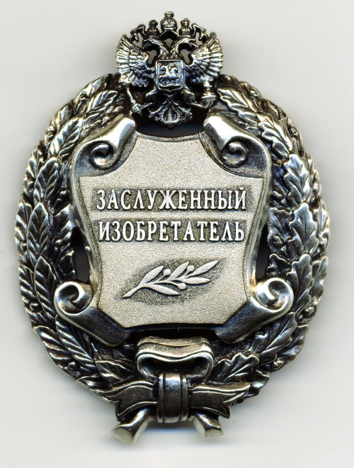 """Звание """"Почетный изобретатель РФ"""""""