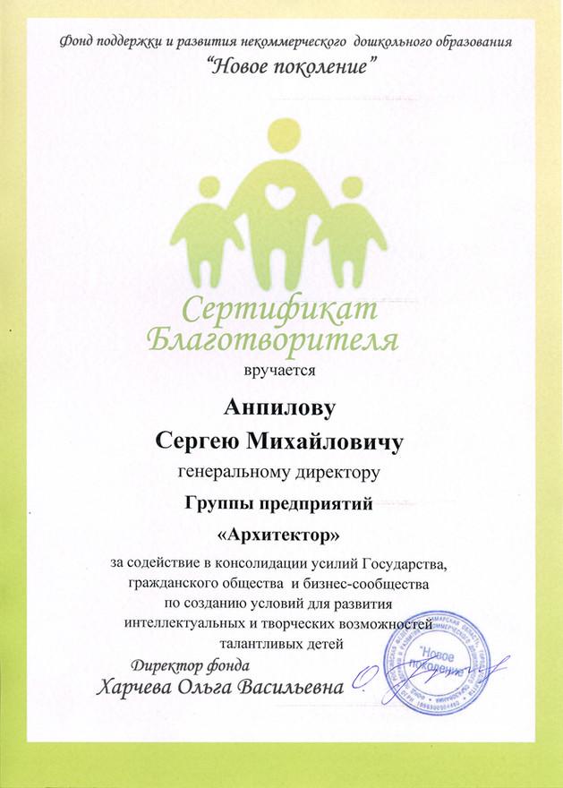 Сертификат Благотворителя