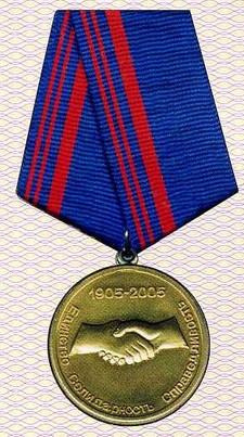 Медаль ФНПР