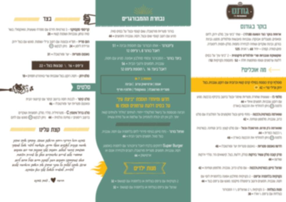 menu_goodness.hebrew-02.jpg