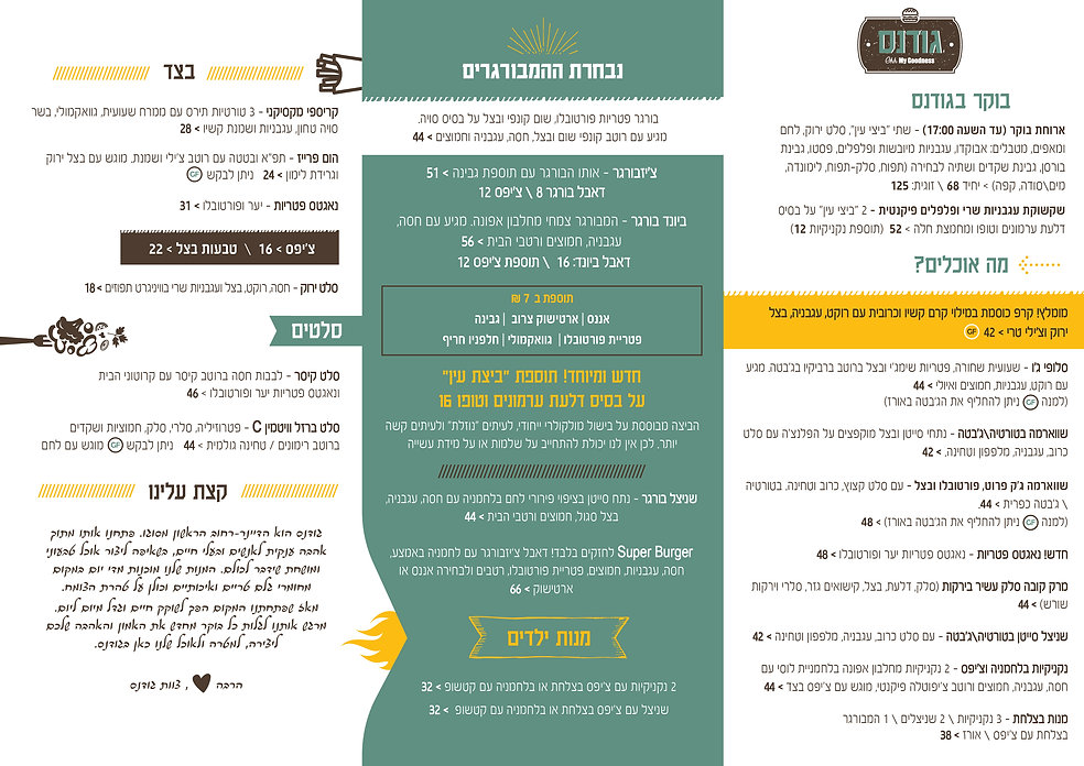 menu_goodness.hebrew-02.jpg