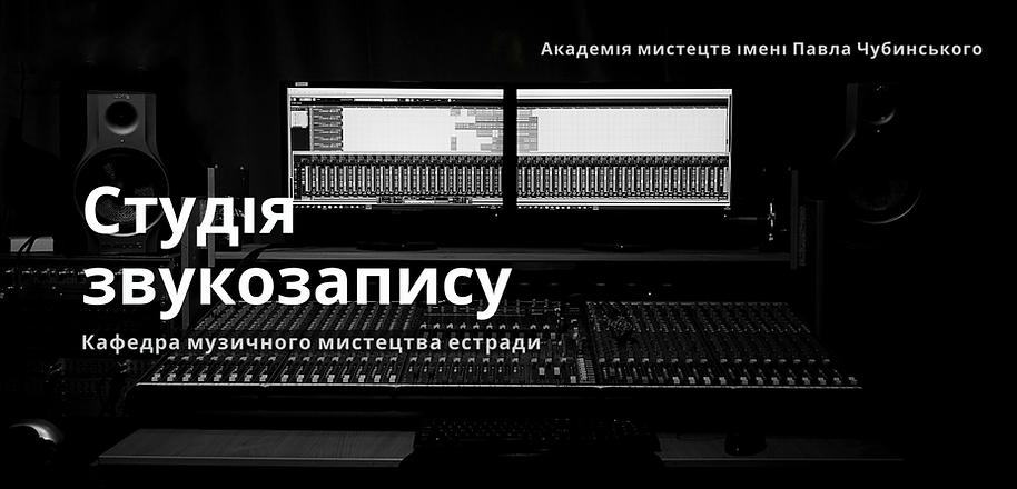 Студія звукозапису-2.png