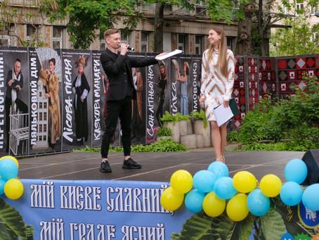 Святковий концерт до Дня Києва.