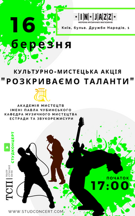 Афіша 16.03.png