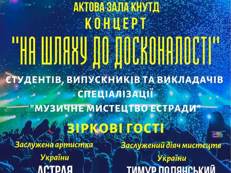 8 квітня о 16:00 Концерт «На шляху до досконалості»