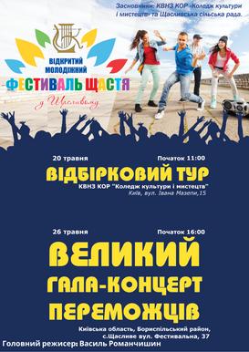 Головний режисер_ Василь Романчишин.png