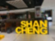 Shan Cheng Signage