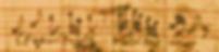 BWV 243 sop 2.png