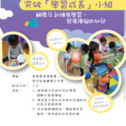 15m-6y_學習成長_c1-01.jpg