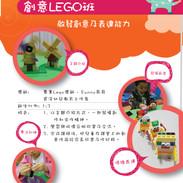 3-9y_創意Lego班_c1-01.jpg
