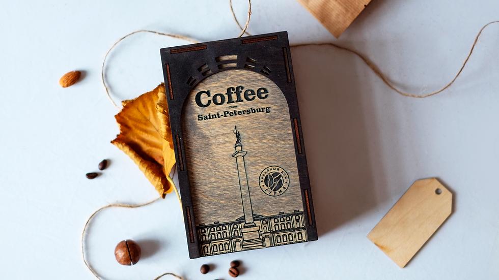 Подарочная коробочка для кофе