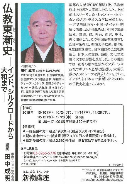 新潮講座 仏教東漸史 インド、シルクロードから大和まで 田中成明師.JPG