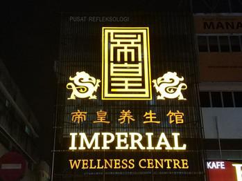 Imeprial-wellness-centre.jpg