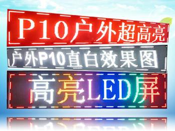 LED---P10.jpg