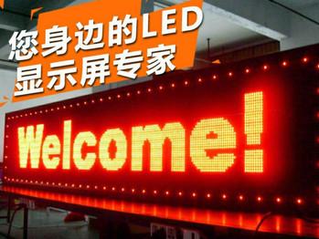Led---Wellcome.jpg