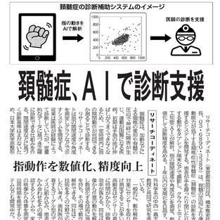日刊工業新聞に掲載されました