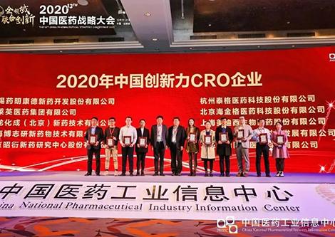 2020年中国革新的CROに選ばれました(英文)