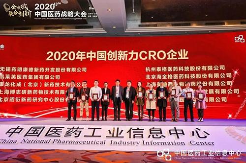 2020年中国革新的CROに選ばれました。
