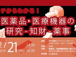 医薬品・医療機器開発セミナー開催のお知らせ。2/21(木)@東京