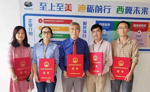 上海浦東新区の最新科学技術賞を受賞しました。