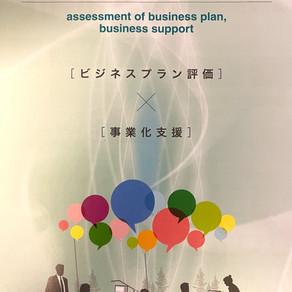 東京都中小企業振興公社の評価事業に認定されました