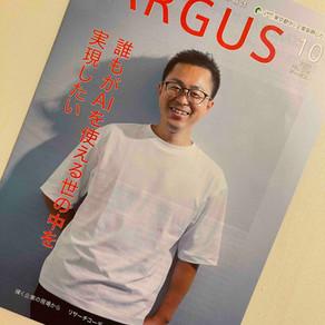 代表・橋本が表紙に掲載されました。