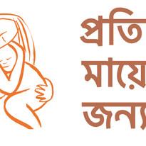 EMC_Logo_Languages_300dpi_Bangali_TwoCol