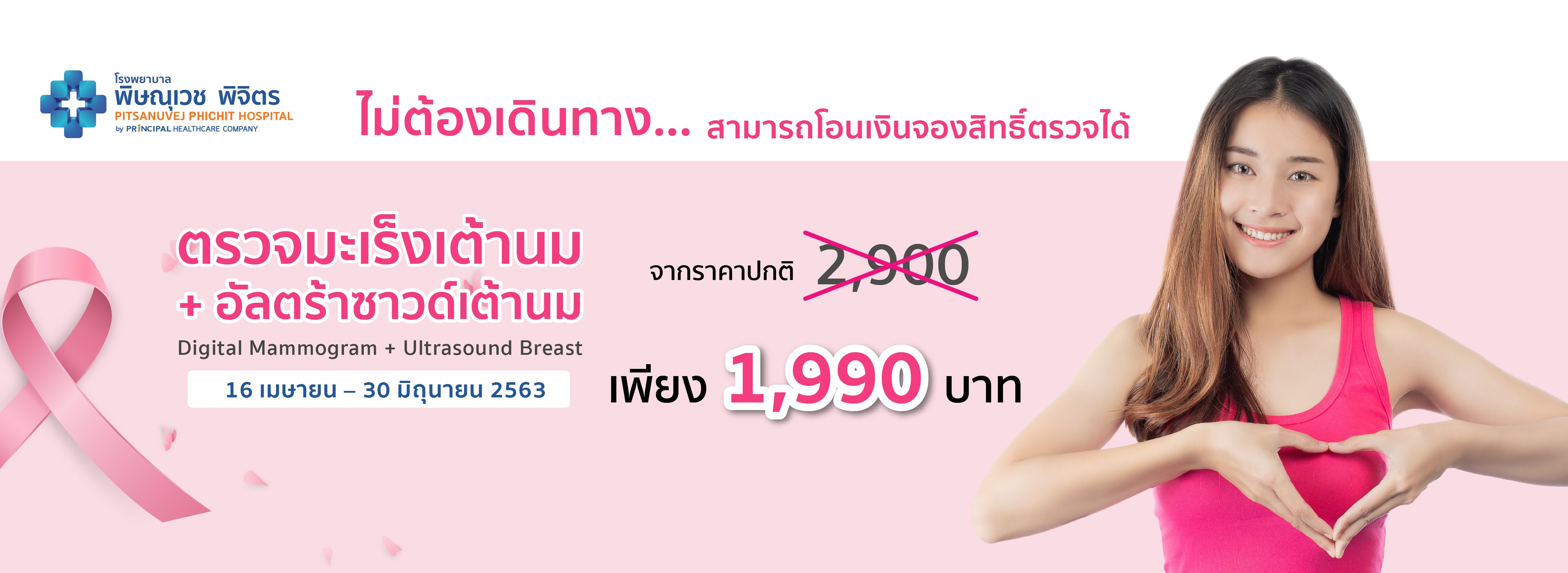 ตรวจมะเร็งเต้านม ราคาพิเศษ