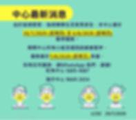 COVID-19 NOTICE (chinese).jpg
