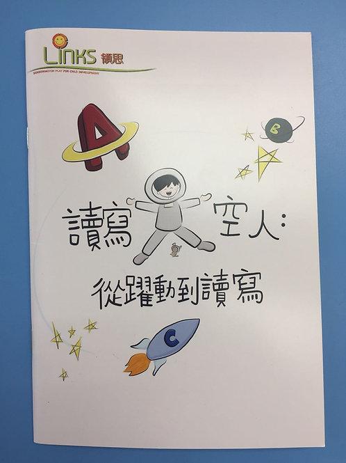 「讀寫太空人-從躍動到讀寫」